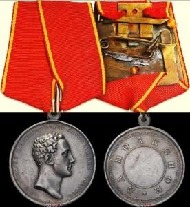 Серебряная медаль ЗА ПОЛЕЗНОЕ на аннинской ленте