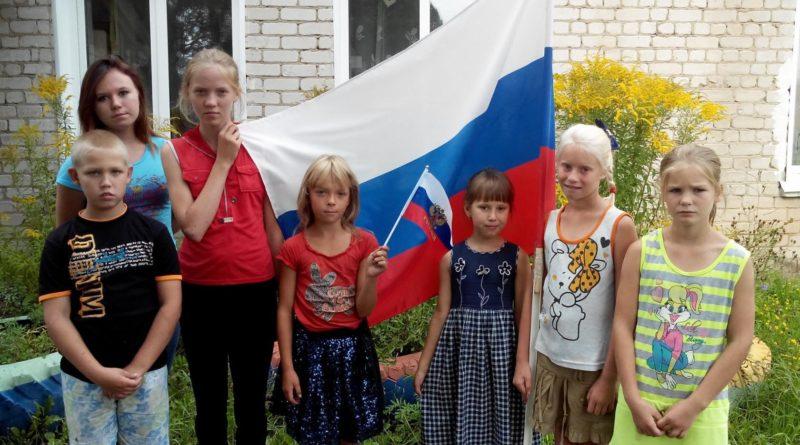 Три цвета флага
