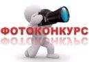 Фотоконкурс «Особо охраняемые природные территории — гордость России»