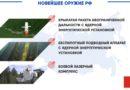 Минобороны принимает идеи названий для трех новейших российских комплексов вооружения — тех самых, о которых Президент рассказал в своем Послании Федеральному Собранию