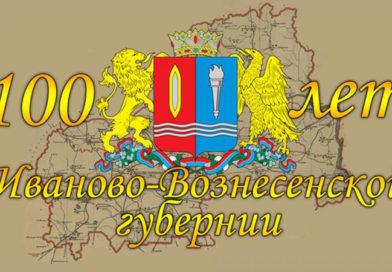 Станислав Воскресенский: «От нас всех зависит, каким будет новое столетие Ивановской области, которое начинается сегодня»