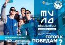 Всероссийский добровольческий форум «Готов к победам»