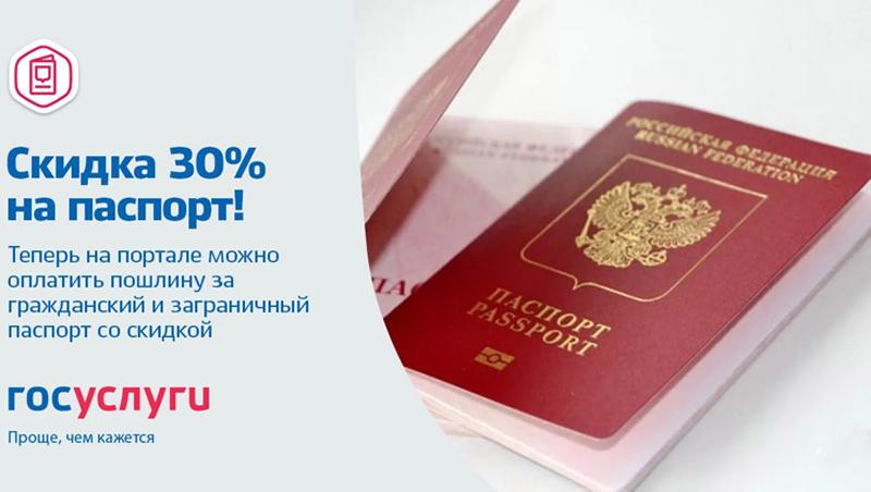 Подача заявления загранпаспорта иркутск