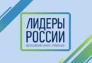 Специалисты из Ивановской области принимают участие в конкурсе управленцев «Лидеры России»