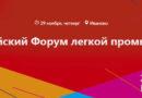 Всероссийский форум легкой промышленности пройдет в Ивановской области