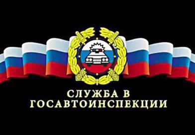 В отдел ГИБДД МО МВД России «Тейковский» требуются