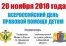 В Тейкове прошла акция, приуроченная к Всероссийскому дню правовой помощи детям