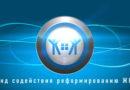 Срок деятельности Фонда содействия реформированию ЖКХ продлен