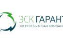 «ЭСК Гарант» информирует об изменении нумерации лицевых счетов на оплату электроэнергии
