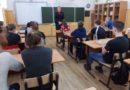 В Новолеушинской школе прошел Единый день профилактики