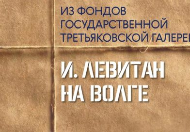 Исаак Левитан. На Волге