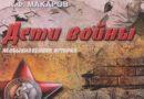 Алексей Макаров «Дети войны. Необыкновенная история»