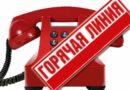 Единый номер работы горячей линии департамента образования Ивановской области