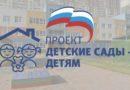 В Иванове пройдет VI региональный Форум педагогов дошкольного образования