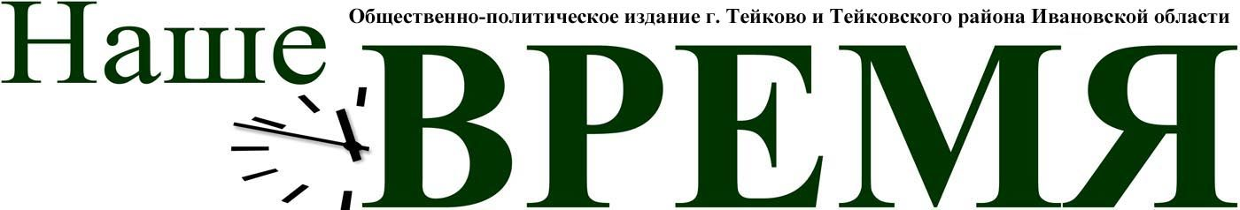 """Газета """"Наше время"""""""