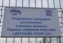 Три новые спортплощадки и один спортзал открылись по программе «Детский спорт» в Ивановской области