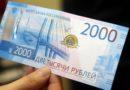 В Ивановской области выявлено 55 поддельных банкнот