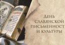 День славянской письменности отметили в Тейковском районе