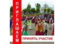 Межрегиональный фольклорный фестиваль «Июньская карусель» впервые пройдет дистанционно