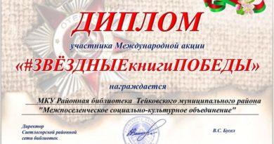 Библиотеки Тейковского района присоединились к международной акции «Звездные книги Победы»