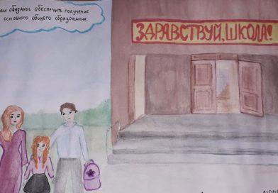 Тейковской межрайонной прокуратурой подведены итоги конкурса детских рисунков и сочинений на тему «Закон на страже детства. Права и обязанности детей и родителей», приуроченного ко Дню защиты детей
