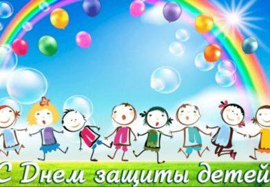 Сегодня — День защиты детей