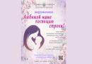 Областной центр культуры и творчества приглашает принять участие в видеомарафоне ко Дню матери
