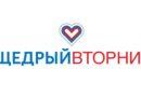 #ЩедрыйВторник – всемирный день благотворительности