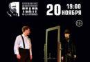 Кинешемский драматический театр А.Н. Островского  запускают проект для старшеклассников и студентов «Урок литературы — онлайн»
