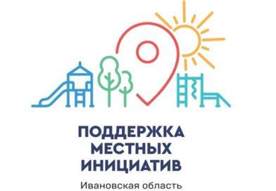 Прием документов для участия в конкурсном отборе инициативных проектов по благоустройству начался
