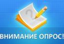 Выскажите свое мнение о состоянии конкуренции в Ивановской области