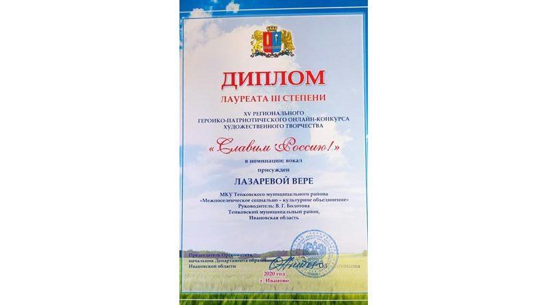 Стали известны итоги регионального конкурса художественного творчества «Славим Россию!»