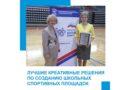 Лучшие креативные решения по созданию в Тейковском районе школьных спортивных площадок