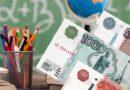 Выплата к началу учебного года от доход семьи не зависит