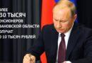 Более 330 тысяч пенсионеров Ивановской области получат по 10 тысяч рублей
